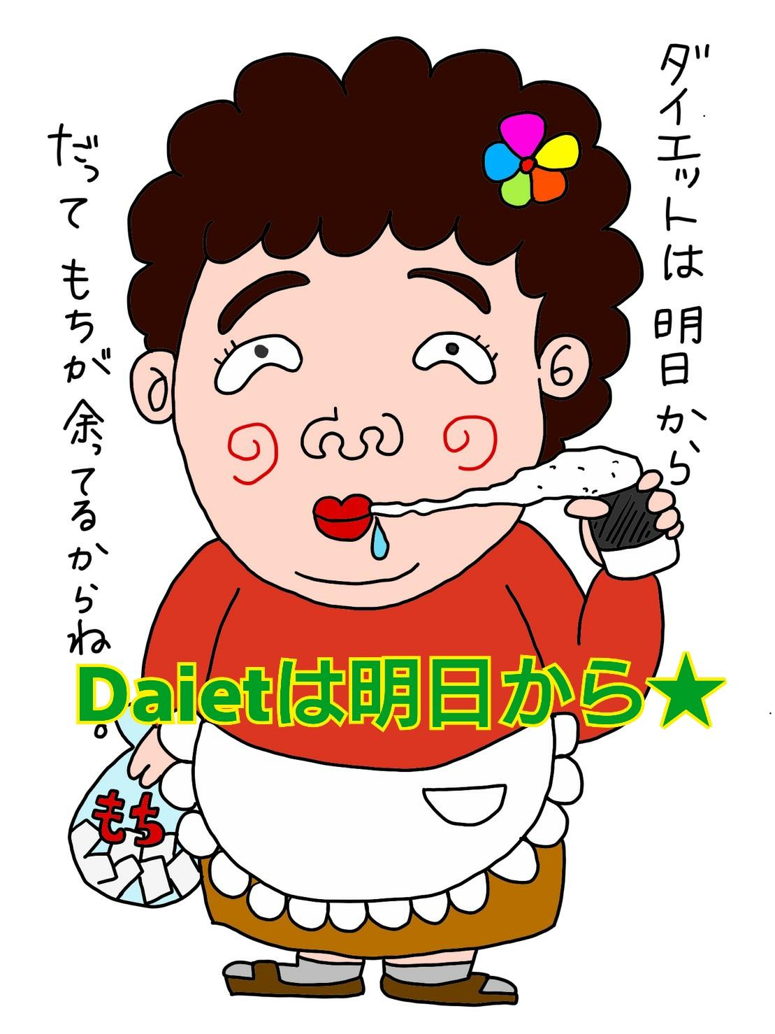 ダイエットは明日から★【オリジナルイラスト】