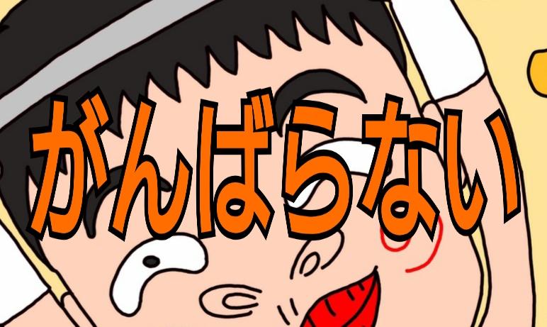 がんばらない★【オリジナルイラスト】