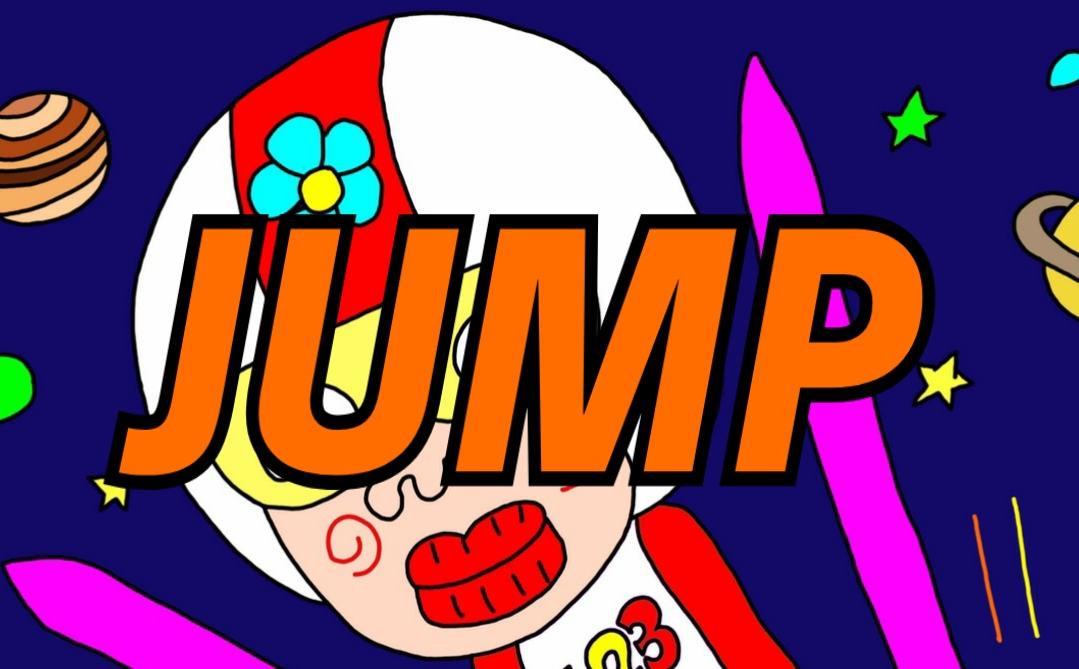 明日へJUMP★【オリジナルイラスト】