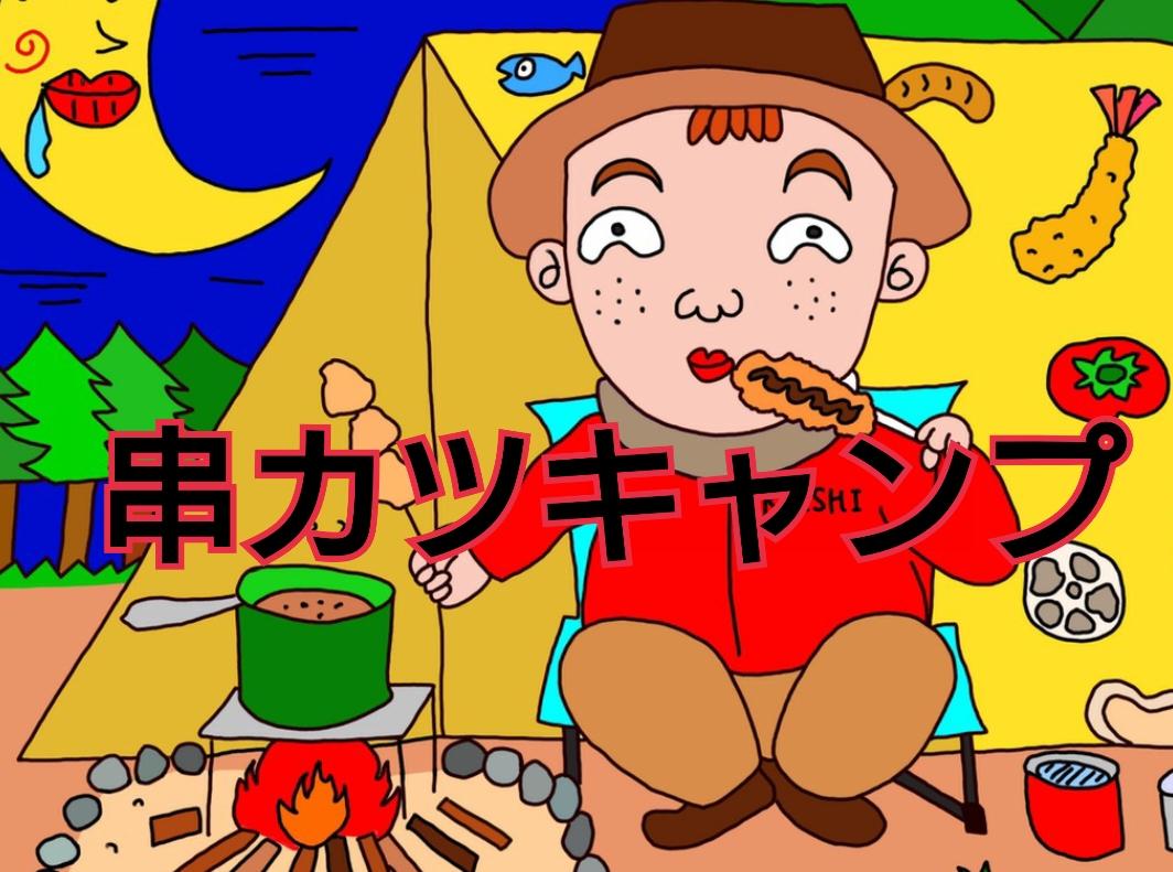 串カツキャンプ★【オリジナルイラスト】