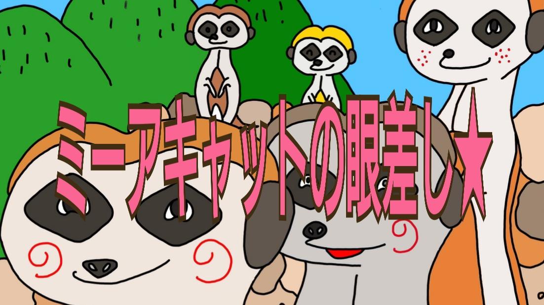 ミーアキャットの眼差し★【オリジナルイラスト】