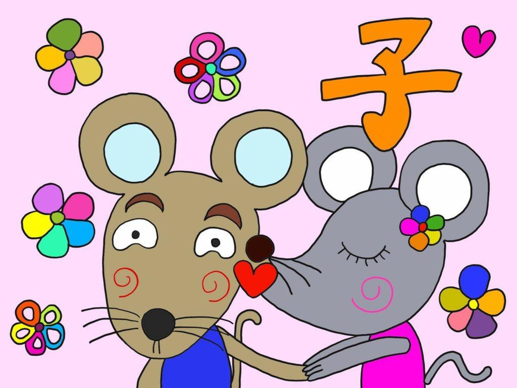 ネズミのオリジナルイラスト