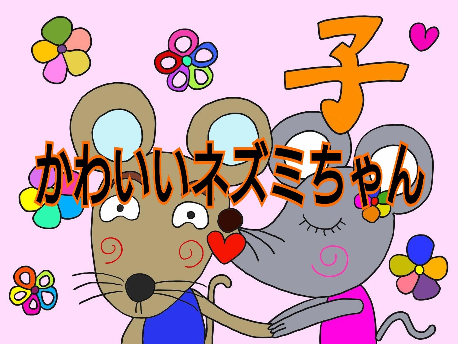 ネズミのイラスト描いてみた★【オリジナルイラスト】