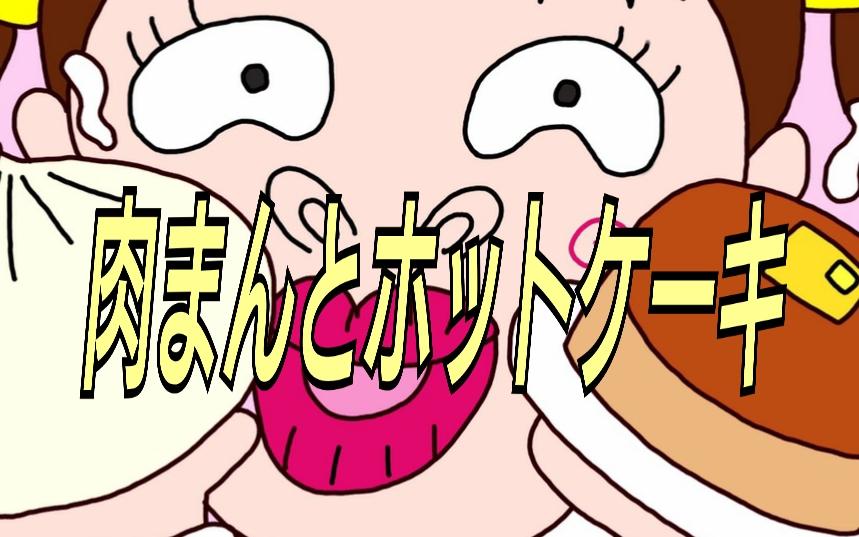 肉まんとホットケーキ★【オリジナルイラスト】