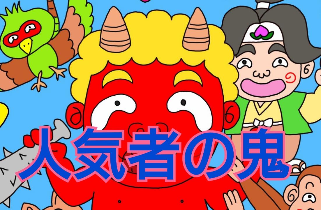 人気者の鬼★【オリジナルイラスト】