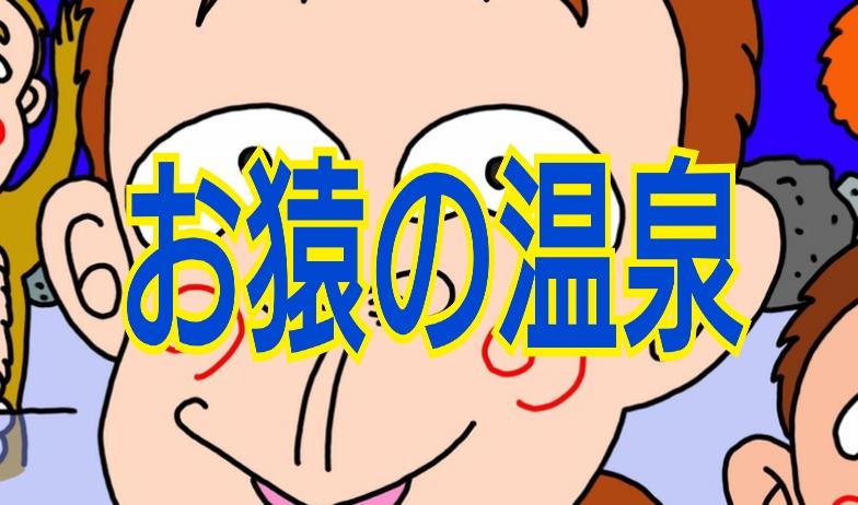 お猿の温泉【オリジナルイラスト】