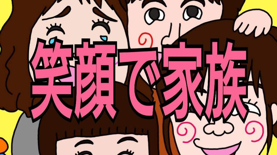 笑顔で家族★似顔絵【オリジナルイラスト】