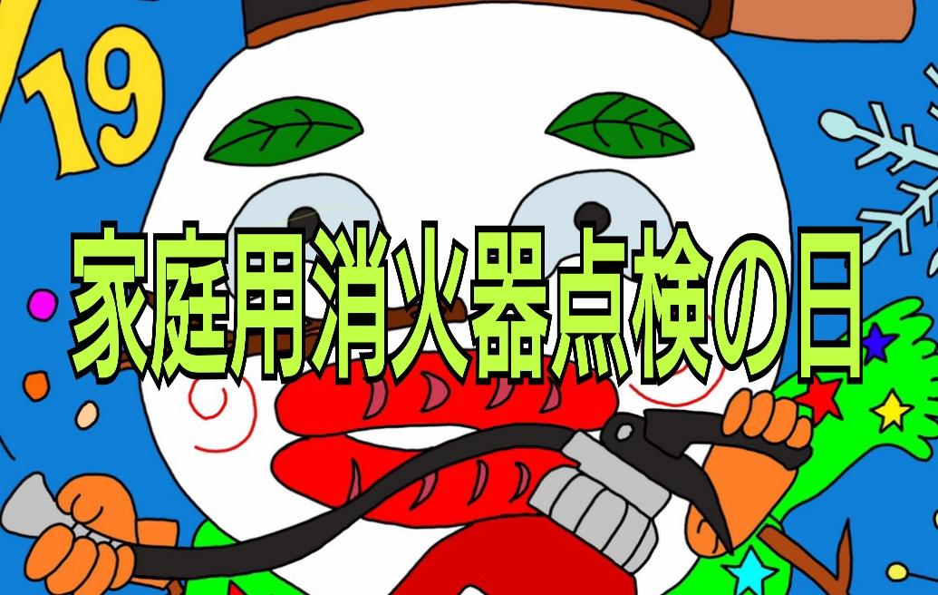 家庭用消火器点検の日★【オリジナルイラスト】