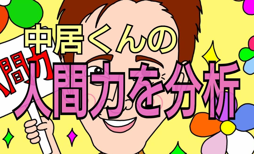 中居くん★人間力すごい!【イラスト】