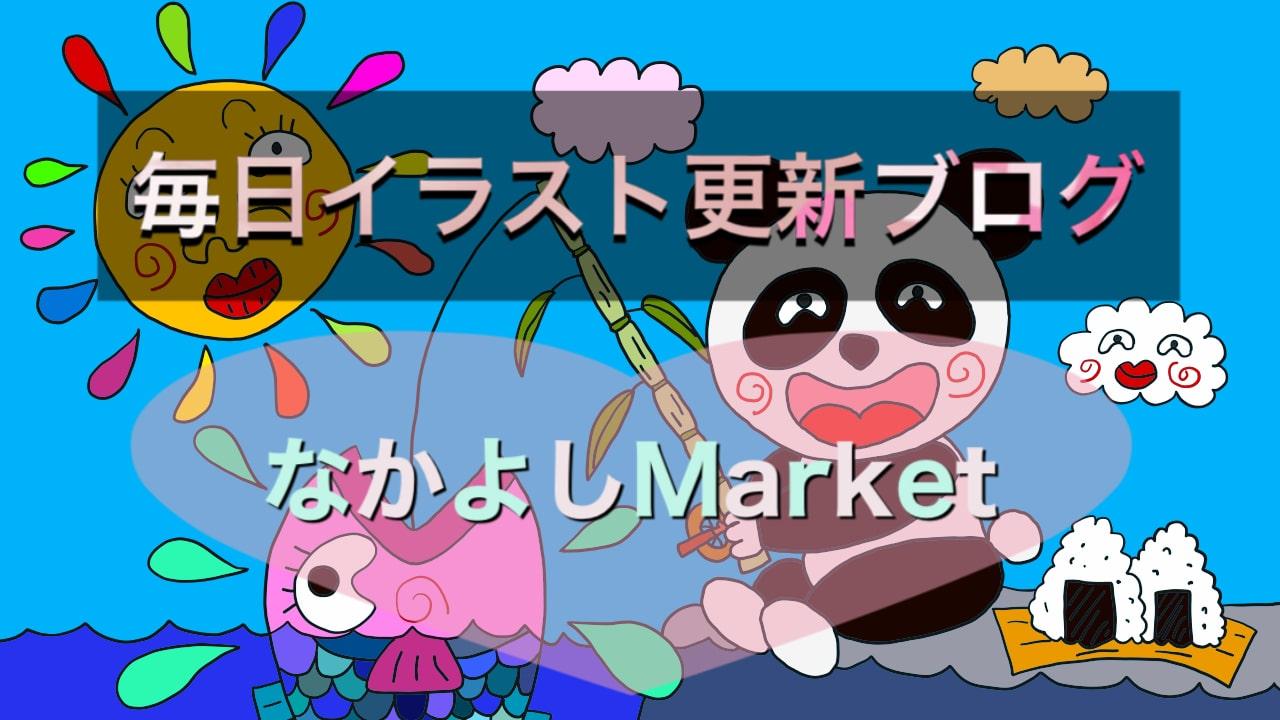 毎日イラスト更新ブログ(なかよしMarket)