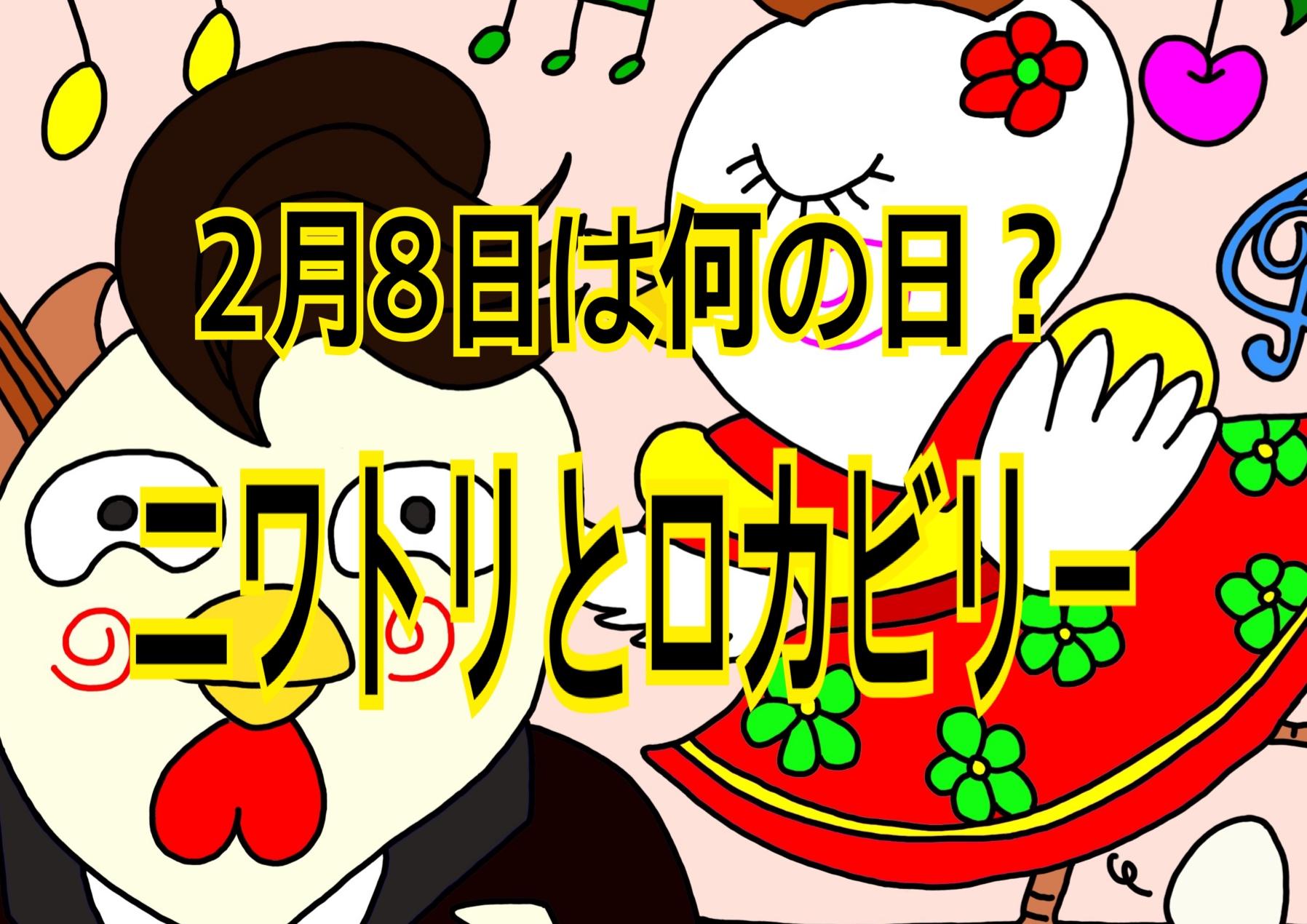 ニワトリとロカビリー★2月8日  は何の日?【オリジナルイラスト】