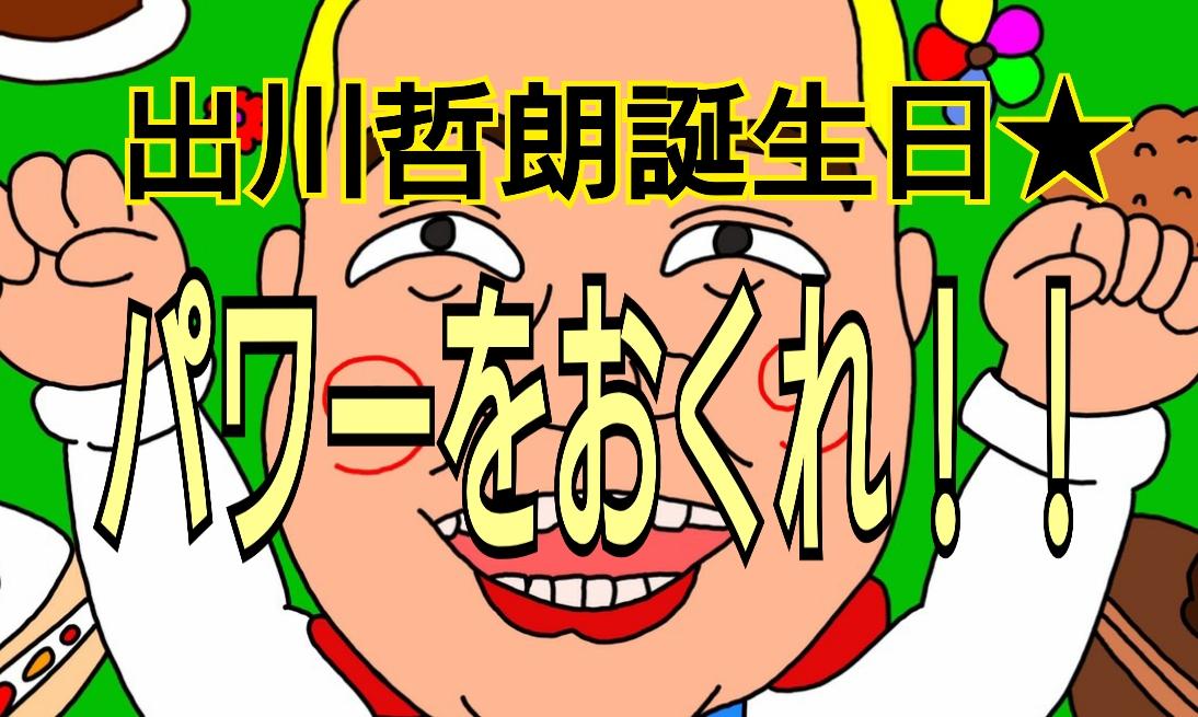 2月13日★今日は何の日?出川哲朗誕生日★