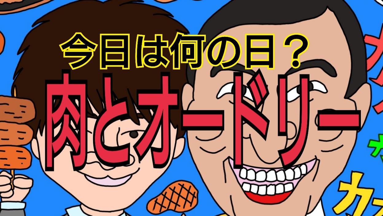 肉の日★オードリー春日と若林【イラスト】