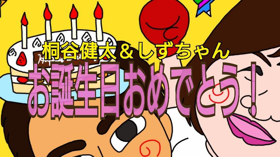 桐谷健太としずちゃんの誕生日★【イラスト】