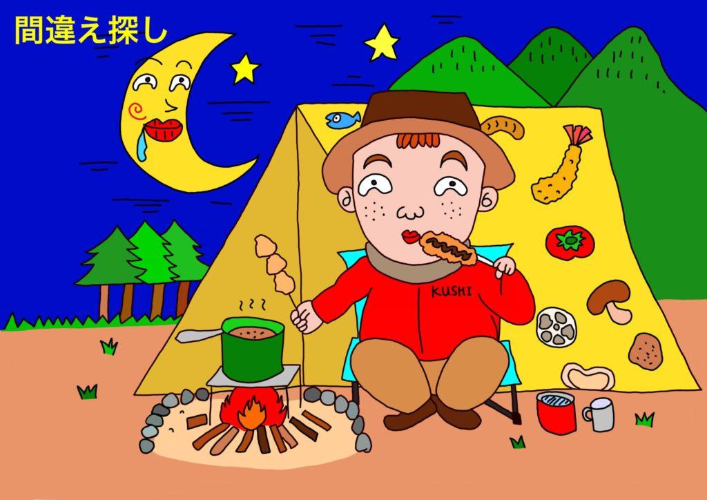 なかよしMarketの「串カツキャンプ」間違え探しのイラスト