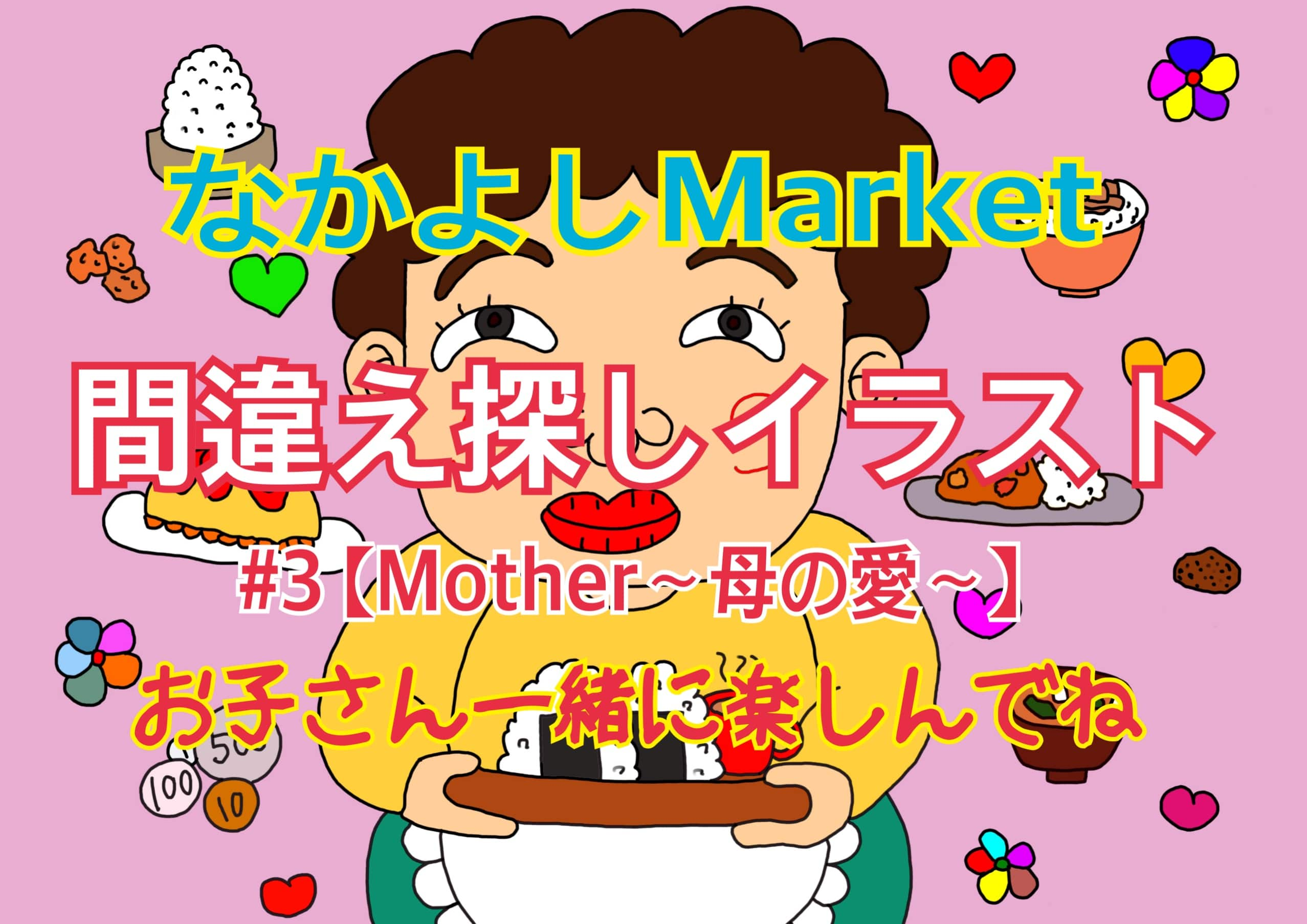 なかよしMarketの間違え探し「Mother~母の愛~」の正解イラスト
