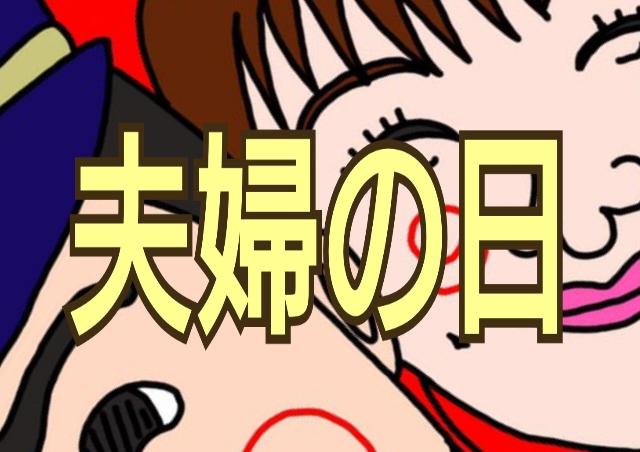 おしどり夫婦★劇団ひとり&大沢あかね【イラスト】