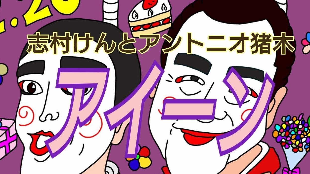 志村けんとアントニオ猪木★誕生日はバカ殿スタイル【イラスト】