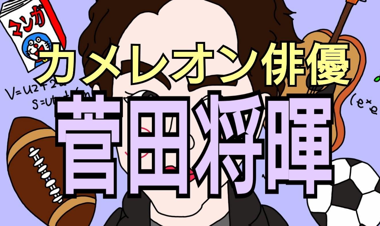 カメレオン俳優★菅田将暉【イラスト】