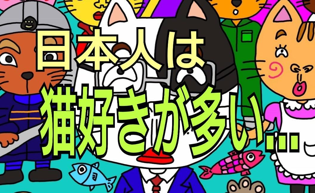 日本人は猫が好きのキャチッチアイ