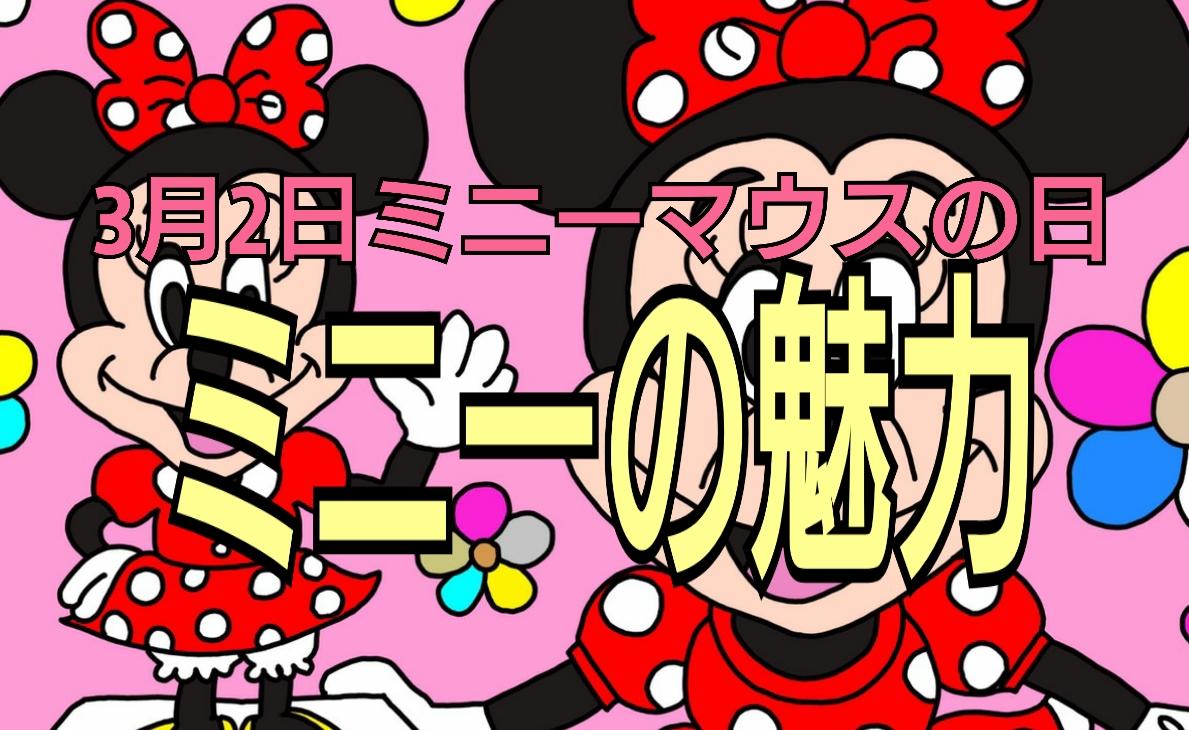 3月2日★ミニーマウスの日★ミニーの魅力と裏話