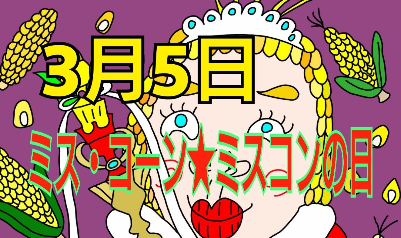 3月5日★ミスコンの日★ミス・コーンのミスコンw