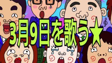 レミオロメン3月9日★なぜ卒業ソング?