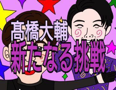 3月16日髙橋大輔誕生日★アイスダンスへの挑戦