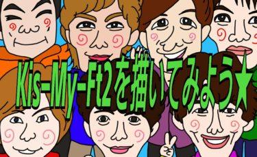 Kis−My−Ft2を描いてみよう★【イラストの描き方】