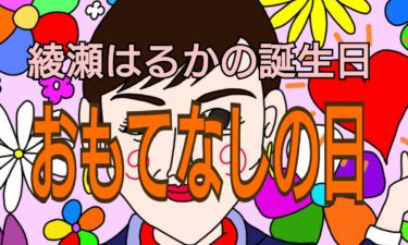 3月24日★おもてなしの日★綾瀬はるかの誕生日イラスト