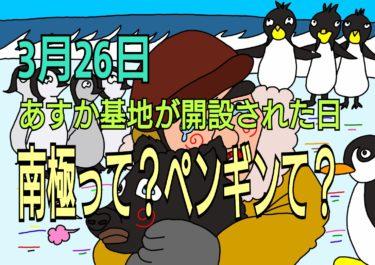 南極イラスト★ペンギンと南極物語コラボ&豆知識