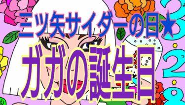 3月28日★三ツ矢サイダーの日&レディガガ誕生日★