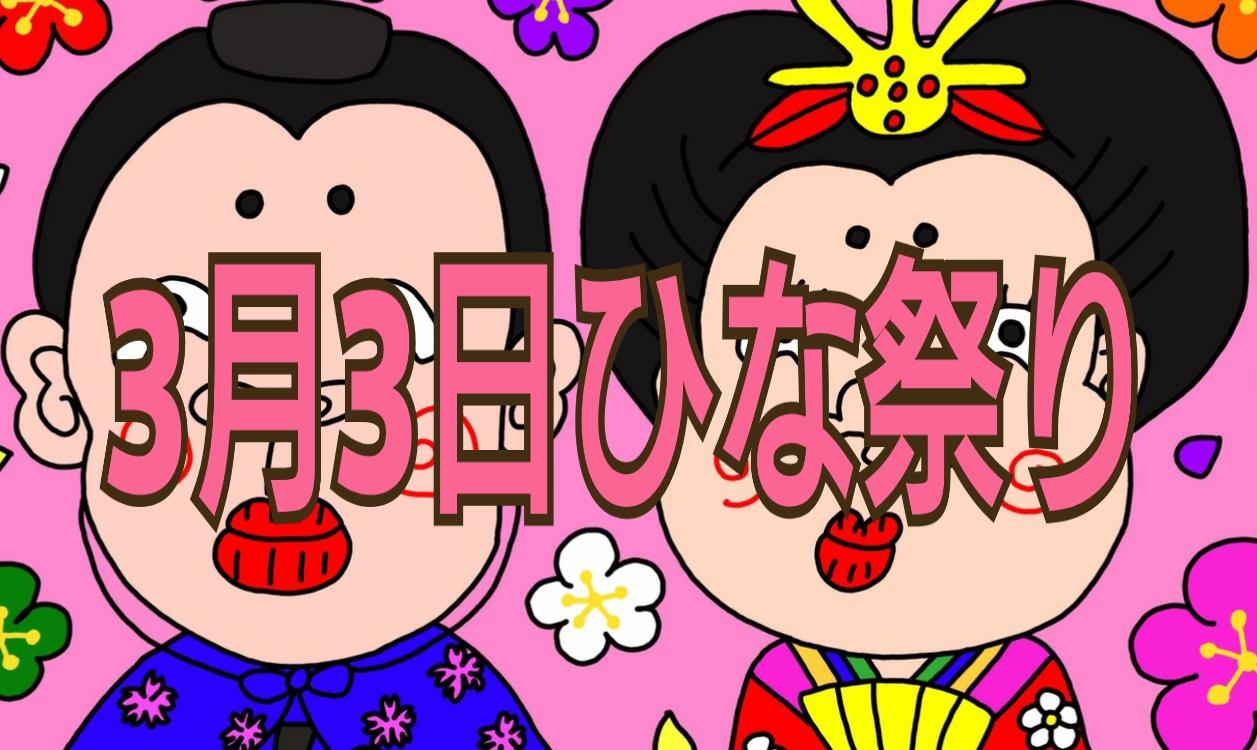 ひな祭り★プチ雑学&イラスト