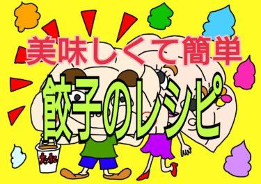 餃子愛を語る★餃子自由研究~餃子にすると美味しくなる意外なもの~