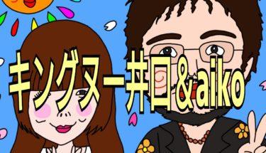 King Gnu井口&aikoのイラスト描いてみました★キングヌーって?aikoとの関係★