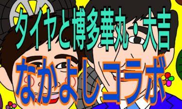 4月8日はタイヤの日★博多華丸さんの誕生日★