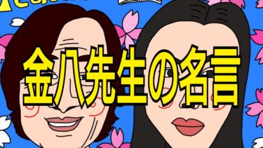 金八先生名言ランキング!金八先生からのメッセージ★4月11日は武田鉄矢の誕生日