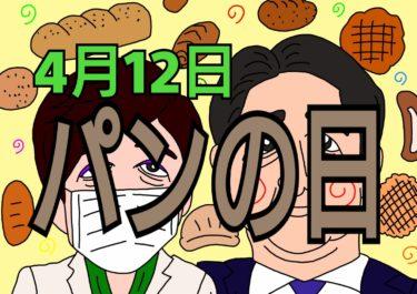 パンの歴史★4月12日はパンの日【安倍晋三と小池百合子のイラスト】