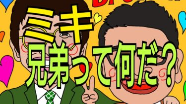 ミキ★漫才コンビ★兄弟の絆