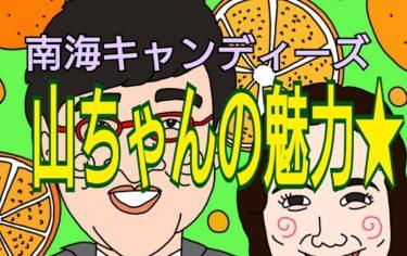 山里亮太★男としての魅力★4月14日・オレンジデー