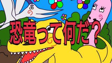 恐竜の日★4月17日★イラスト間違え探し