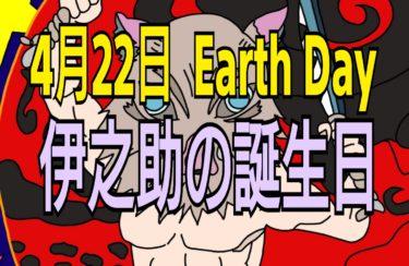 4月22日★Earth Day★鬼滅の刃「嘴平伊之助」誕生日
