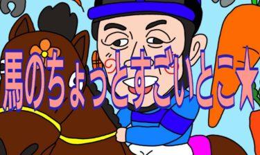 4月24日日本ダービー記念日★武豊イラスト★馬のちょっとすごいとこ★
