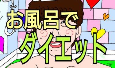 4月26日良いお風呂の日★効果的なダイエットを★竹内涼真の誕生日★イラスト