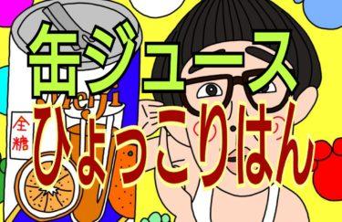 4月28日日本で初めての缶ジュース★知らなかったこと★