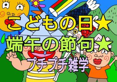 5月5日端午の節句★こどもの日★鯉のぼり・ちまき・柏餅の雑学