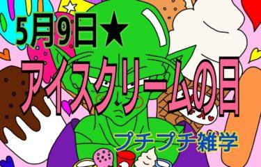 5月9日アイスクリームの日プチプチ雑学★