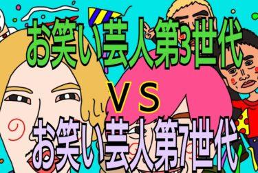 5月11日★兼近大樹(EXIT)&浜田雅功(ダウンタウン)の誕生日。若手は大物を越えることができるのか?