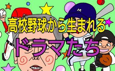 高校野球★甲子園雑学★第102回大会中止も甲子園史上の出来事に?