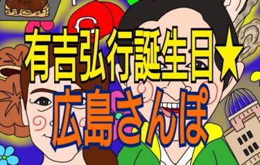 5月31日有吉弘行の誕生日★広島に行くなら知っておかなくちゃ★広島県民の心